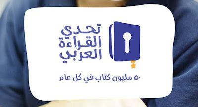 ماهو برنامج تحدي القراءة العربي؟