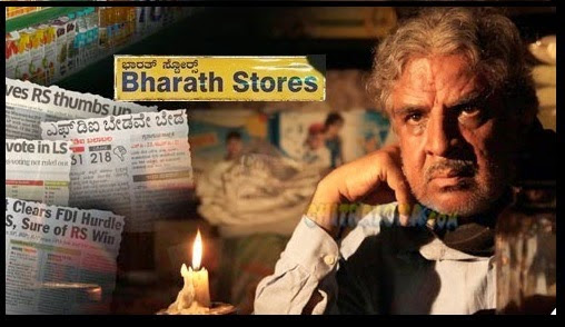 World Cinema is a drug !!: Bharath Stores (India, 2012)