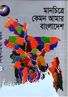 মানচিত্রে কেমন আমাদের বাংলাদেশ - বিশ্বসাহিত্য ভবন Manchitra Kemon Amader Bangladesh pdf