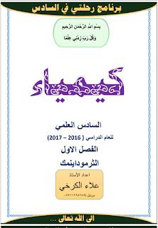 ملزمة الكيمياء للصف السادس العلمي بفرعيه الأحيائي و التطبيقي للأستاذ علاء الكرخي 2017
