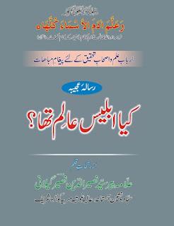 Kya Iblees Aalim Tha? Urdu Book By Pir Naseer Ud Din Naseer