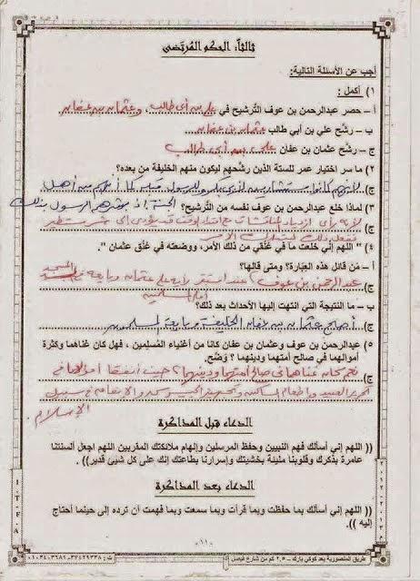 بخط اليد اقوي شيتات مراجعة التربية الاسلامية خامسة ابتدائي اخر العام 9www.modars1.com_
