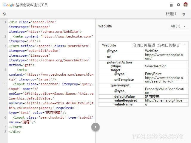 Google 結構化資料測試工具:使用方式與基本準則_203