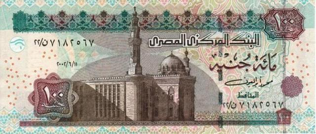 كيف تكتشف ال 100 جنية المزورة المنتشرة فى مصر