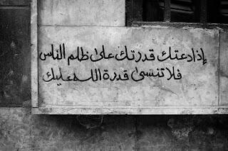 كلام عن الظلم , صور عن الظلم , الظلم ظلمات