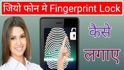 jio phone fingerprint lock,jio phone fingerprint lock download,jio phone fingerprint kaise lagaye,जिओ फोन फिंगरप्रिंट,