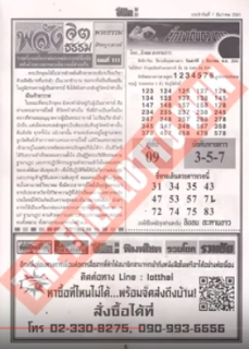 Thai Lottery First Paper Magazines For 01-12-2018 | Thailand Lottery Free Guidelines