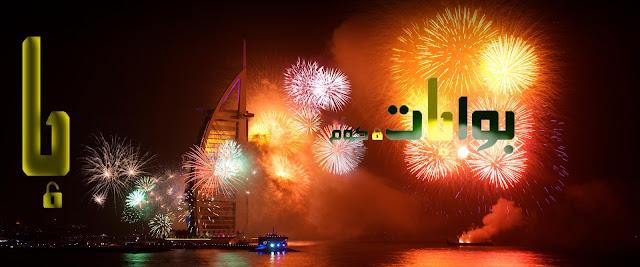 مسجات ورسائل حب بمناسبة راس السنة الجديدة 2018