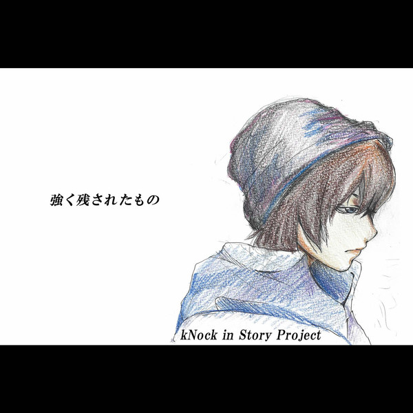 [Single] kNock in Story Project - 強く残されたもの (2016 ver.) (2016.03.02/RAR/MP3)