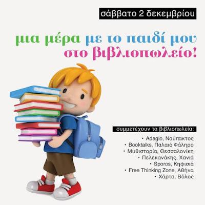 7ec0cf3e44be 7 βιβλιοπωλεία στην Ελλάδα