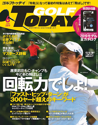 GOLF TODAY (ゴルフトゥデイ) 2019年06月号 zip online dl and discussion