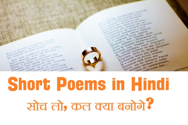 Short-Poems-in-Hindi