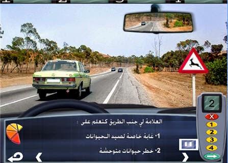تعلم السياقة مع أفضل تطبيق لاجتياز رخصة السياقة في المغرب بدون إنترنت
