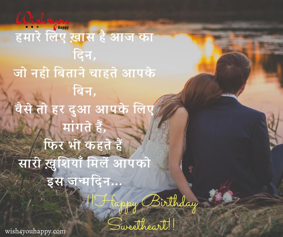Romantic Happy Birthday Image Shayari Message In Hindi English