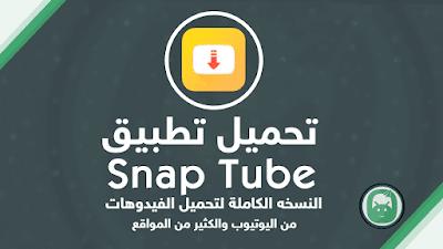 سناب تيوب أخر اصدار2018 | SnapTube-YouTube Downloader