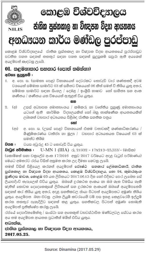 Management Assistant (Book Keeper) - National Institute of Library & Information Sciences