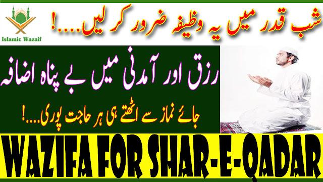 Wazifa For Shab-e-Qadr/Shab-e-Qadar Ka Babarkat Wazifa/Har Hajat Puri Karne Ki Dua/Islamic Wazaif