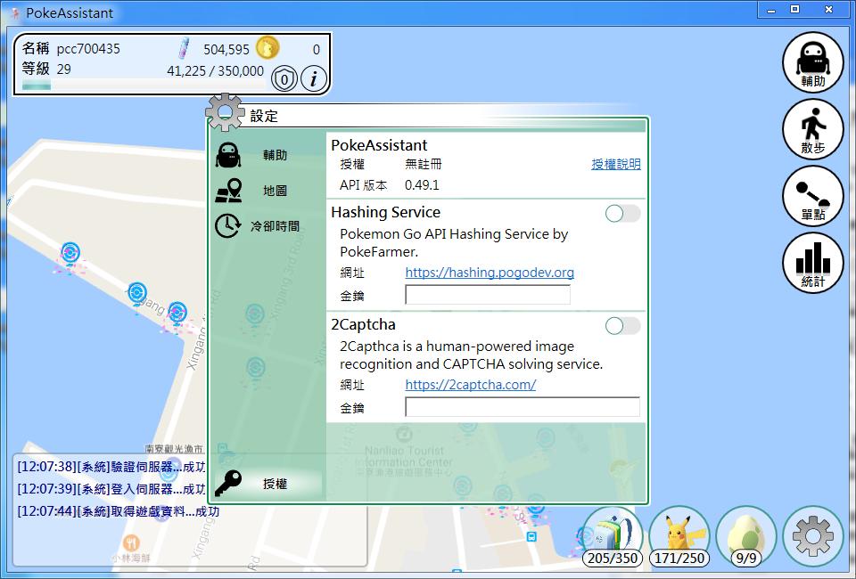 Image%2B008 - Pokemon Go 助理 - 支援0.69最新版本,台灣人開發的優質外掛