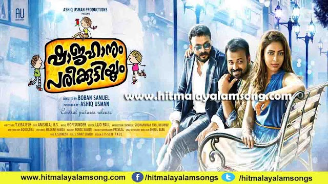 Mathurikkum Ormakale- Shajahanum Pareekuttiyum Malayalam Movie Song Lyrics