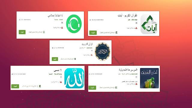 تعرف على أروع تطبيقات للأندرويد اسلامية مجانية مفيدة في حياة المسلم اليومية