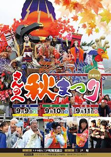 Sannohe Town Festival 2016 poster 平成28年さんのへ秋まつり Aki Matsuri