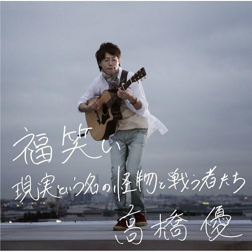 Yuu Takahashi [高橋優] - 2011....