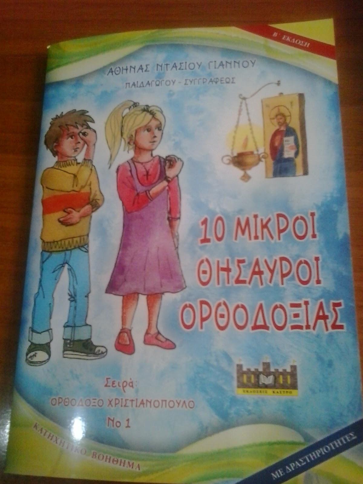 Επανακυκλοφόρησε το βιβλίο μας σε Β΄Έκδοση! e8831fcb72a