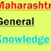 महाराष्ट्रातील विद्यापीठ आणि संशोधन संस्था