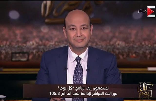 برنامج كل يوم 5-2-2018 عمرو أديب و سميح ساويرس