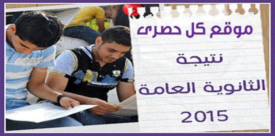 الان نتيجة الثانوية العامة 2015 قبل إعلانها بالمدارس اليوم الثلاثاء 14 يوليه بالاسم ورقم الجلوس