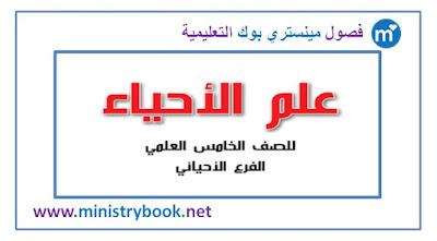 كتاب الاحياء للصف الخامس الاحيائي 2018-2019-2020-2021