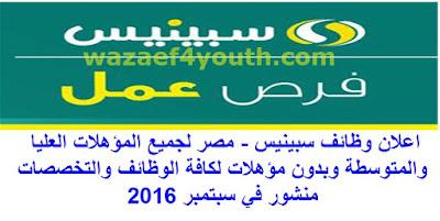 اعلان وظائف سبينيس - مصر لجميع المؤهلات العليا والمتوسطة وبدون مؤهلات لكافة الوظائف والتخصصات منشور في سبتمبر 2016