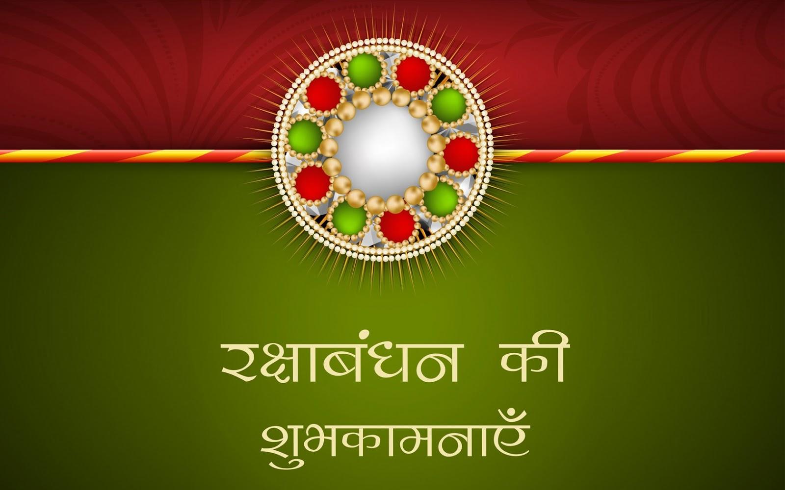 Top Happy Raksha Bandhan 2016 Images Collection Raksha Bandhan