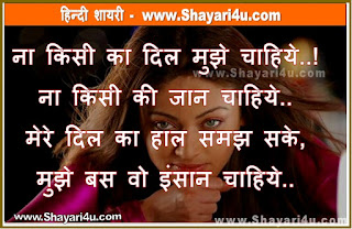 Love Shayari in Hindi Font