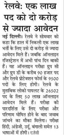 रेलवे द्वारा निकाली गयी एक लाख पदों पर भर्ती के लिए आये दो करोड़ से ज्यादा आवेदन , लोको पायलट के लिए 50 लाख जबकि ग्रुप डी के लिए आये डेढ़ करोड़ से ज्यादा आवेदन , क्लिक करे और पढ़े