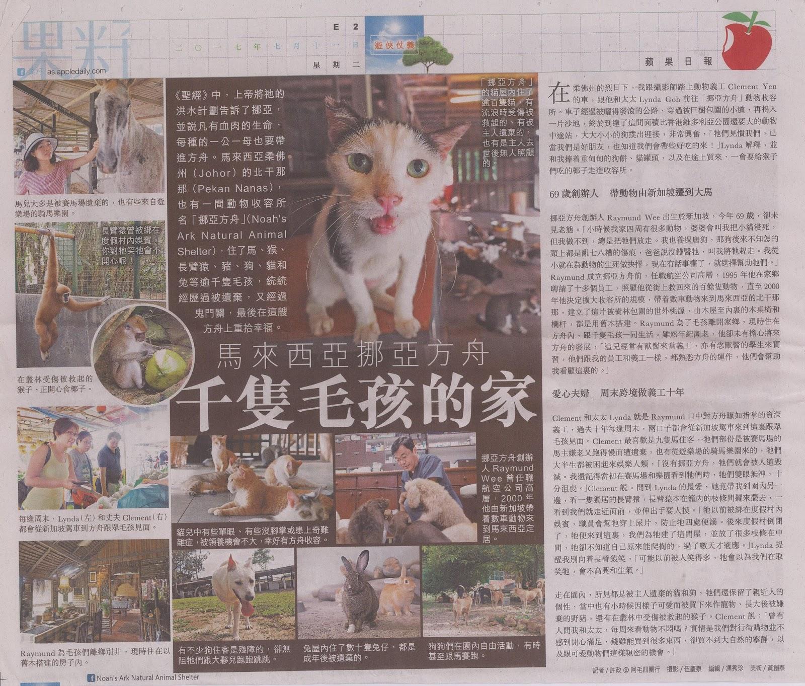 Noah S Ark Natural Animal Sanctuary Pekan Nanas Johor Malaysia