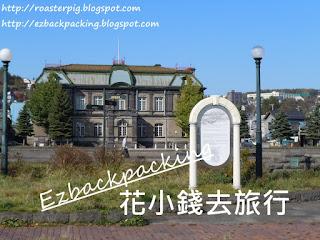 小樽運河公園和舊日本郵船株式會社小樽支店