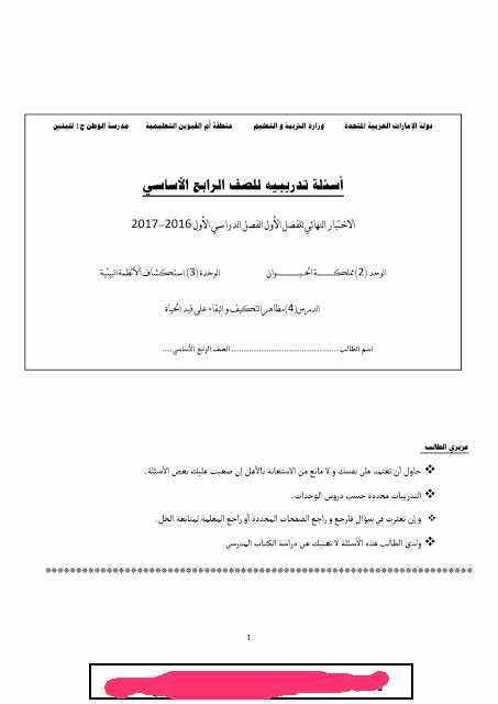أسئلة تدريبية للصف الرابع الأساسي في العلوم الفصل الدراسي الأول 2016-2017