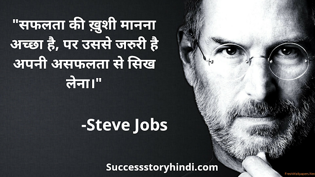 Apple Company Co-Founder Steve Jobs success story in Hindi || Steve Jobs Biography in Hindi - Success Story In Hindi