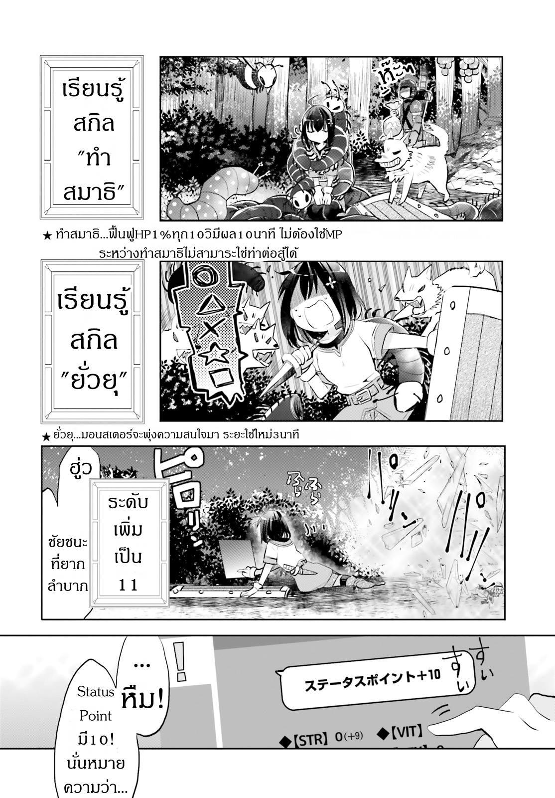 อ่านการ์ตูน Itai no wa Iya nanode Bogyo-Ryoku ni Kyokufuri Shitai to Omoimasu ตอนที่ 1 หน้าที่ 26