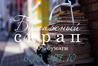 http://atmospherascrap.blogspot.ru/2016/10/blog-post_6.html