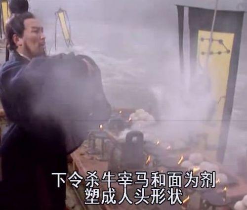ขงเบ้งทำพิธีเซ่นไหว้ผีแม่น้ำลกซุย (สามก๊ก1994)