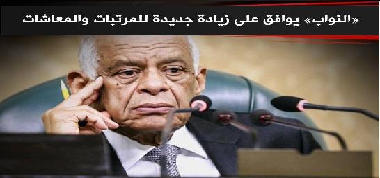 الحكومة المصرية - توافق على زياده جديدة للمرتبات لموظفين الدولة 40 جنيه وزيادة الحد الادنى للمعاشات 150 جنيه - التفاصيل هنا