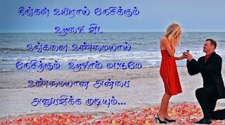 Whatsapp Status in Tamil