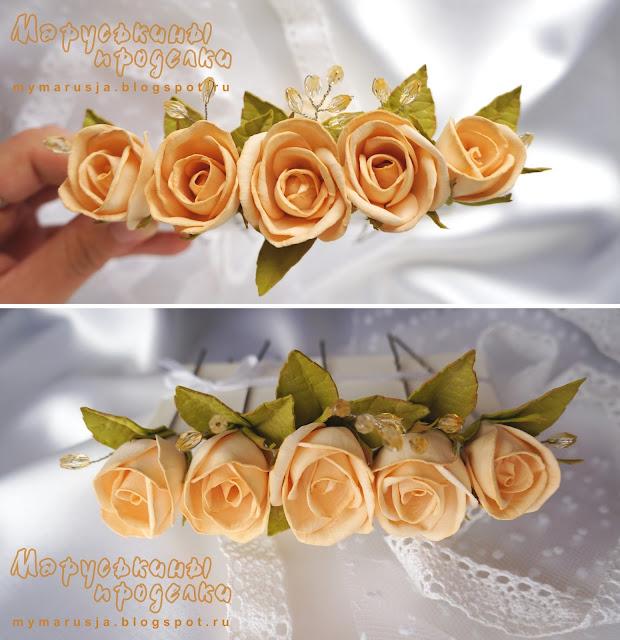 розы шпильки