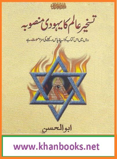 Taskheer E Alam Ka Yahoodi Mansoba by Abu Al Hassan