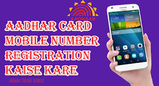Aadhar Card Mobile Number Registration Kaise Kare