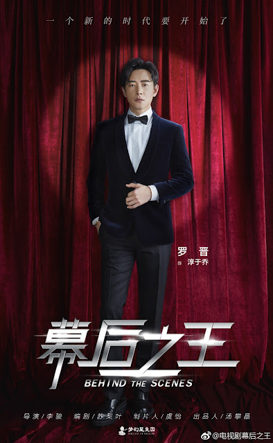 Behind The Scenes Chinese TV Series Luo Jin