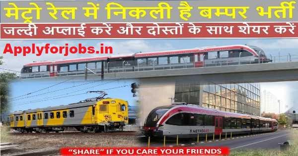 Delhi Metro Rail Corporation Dmrc Various Post Online Form 2018