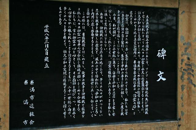 満霊之塔の碑文の写真
